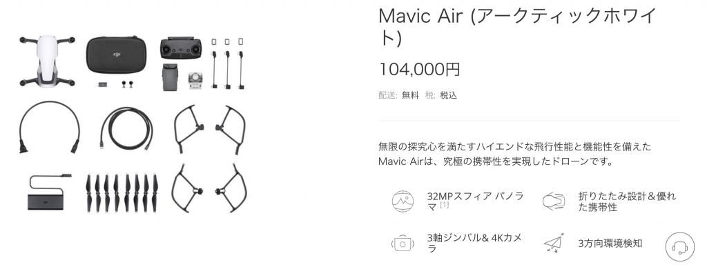 DJI空撮ドローン入門はMavic AIR(マビックエア)がおすすめな4つの理由