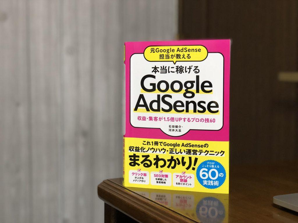 元GoogleAdsense担当が教える本当に稼げるGoogleAdsenseという本の感想