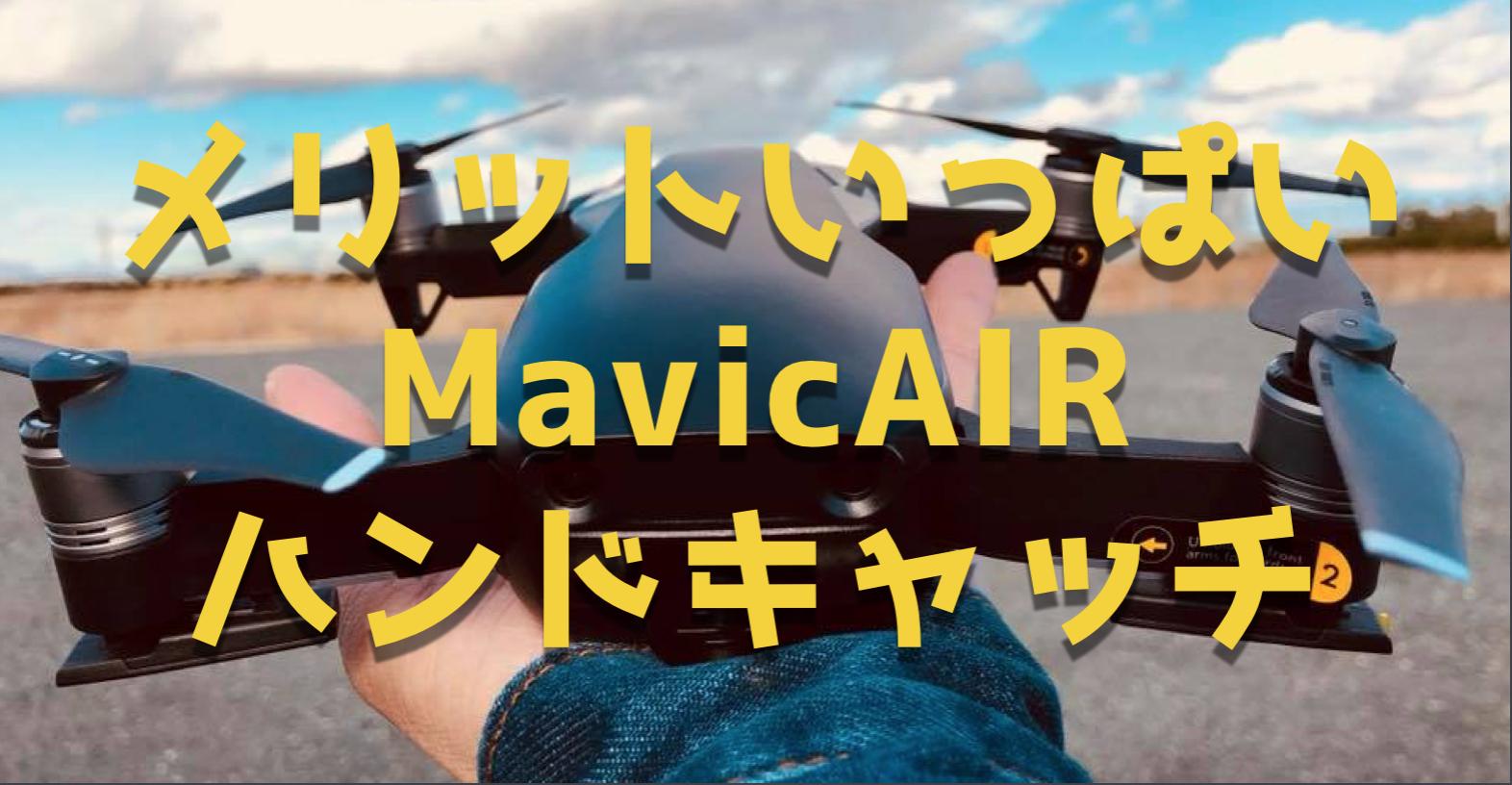 MavicAIR(マビックエア)をハンドキャッチする方法