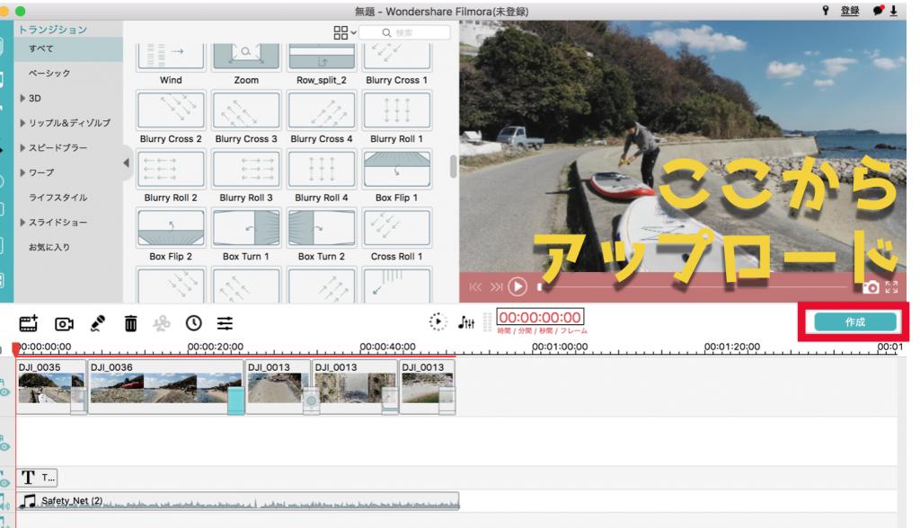 動画編集ソフトFilmora(フィモーラ)の無料版で映像編集をしてみた。