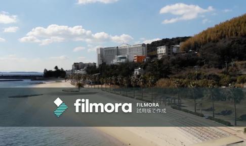 動画編集ソフトFilmora(フィモーラ)無料版で映像編集をしてみた。