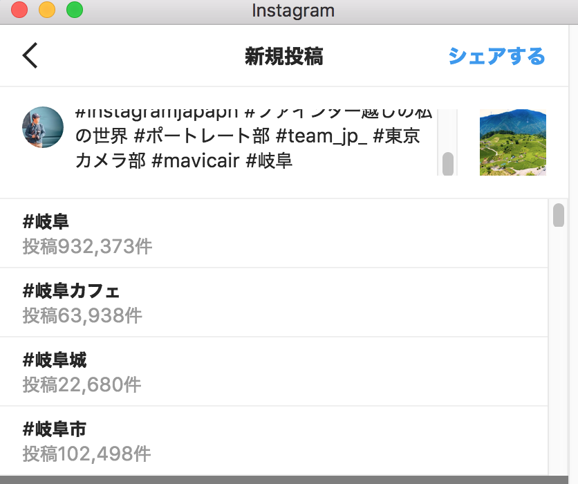 MacのパソコンからInstagram(インスタグラム)を投稿する方法