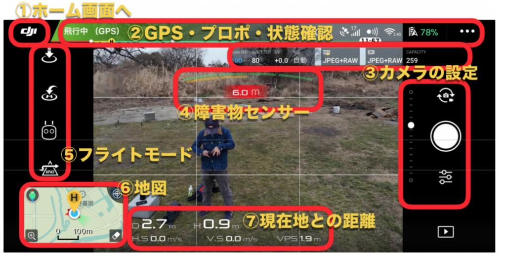 DJI GO4の説明書|空撮ドローンを購入したら、設定したい7つのおすすめ初期設定