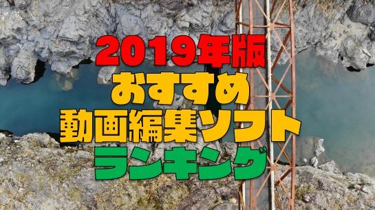 【2019年最新】動画編集ソフト7選!初心者〜上級者におすすめはこれだ!
