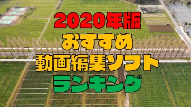 【2020年最新】動画編集ソフト7選!初心者〜上級者別のおすすめはこれ!