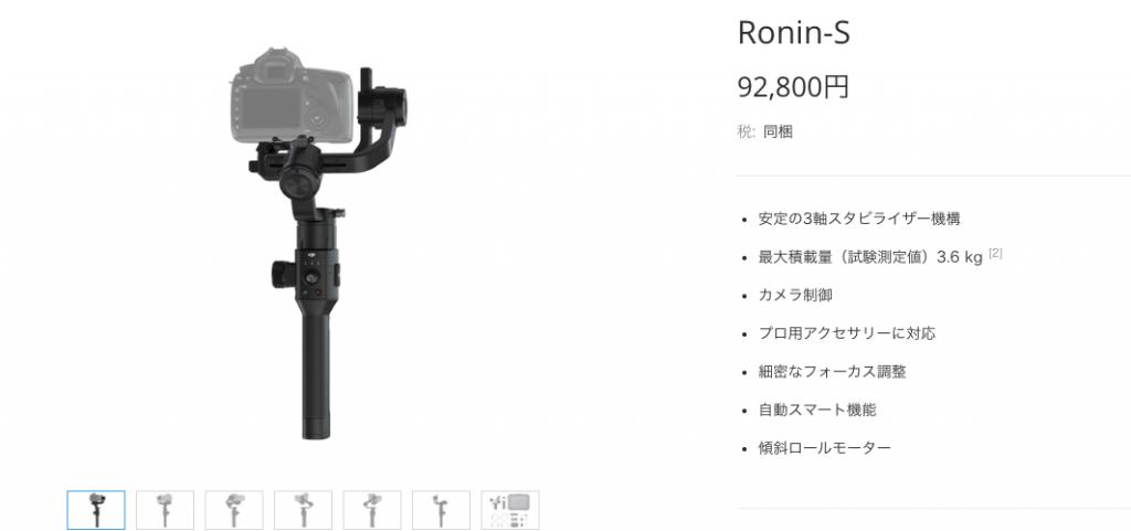 Ronin-Sの基本性能|一眼レフカメラ専用スタビライザーおすすめ7選