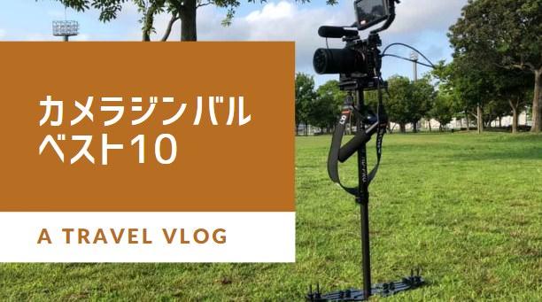 カッコよくておすすめの一眼レフ専用カメラジンバル10選【2019年最新版】