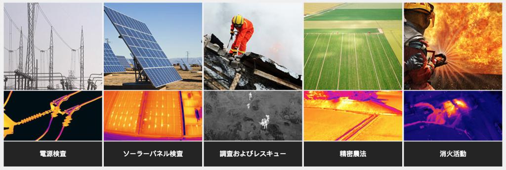 MATRICE200シリーズ(マトリス)&ZENMUSEカメラを消防・災害現場で活用する方法を考えてみた