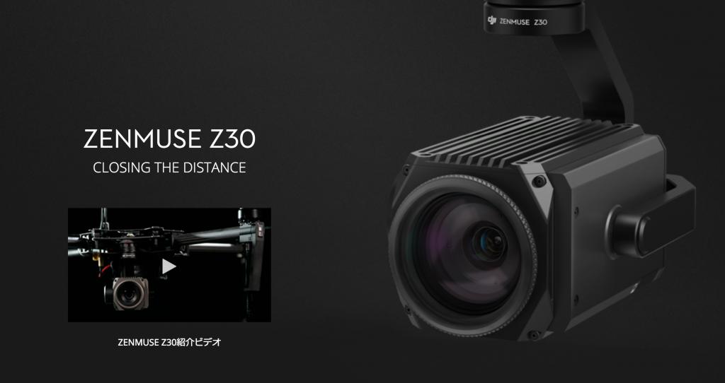 ZENMUSE Z30|光学30倍ズームではるか遠方の状況を確認できる