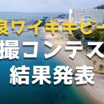 吉良ワイキキビーチ空撮コンテスト結果発表!エントリー10作品!最優秀賞は誰の手に!?