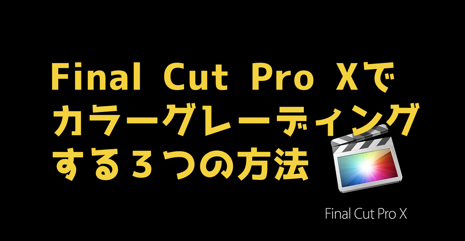 Final Cut Pro Xでカラーグレーディングする3つの方法