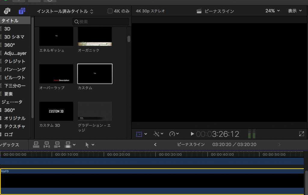 Final Cut Pro Xで映画のような『黒枠』をつける方法