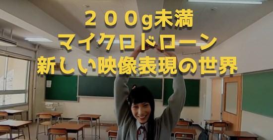 【映像革命】200g未満のマイクロドローンが撮影する新しい映像表現の世界!