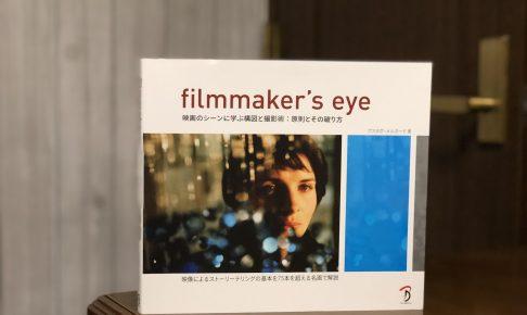 filmmaker`s|映画のシーンに学ぶ構図と撮影術。原則とその破り方