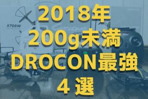 2018年200g以下のホビードローン買うなら「DROCON」が初心者に絶対おすすめな4つの理由