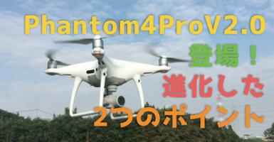 Phantom4Pro V2.0登場!旧ファントム4プロから進化した2つのポイント