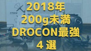 200g以下のホビードローン「DROCON」が初心者におすすめな4つの理由