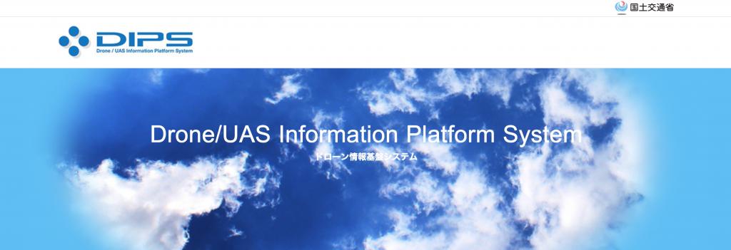 ドローン国交省の飛行承認申請を『オンライン』で実施する4ステップ【DIPS】