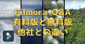 Filmora(フィモーラ)無料版と有料版の違いは?他社の映像編集ソフトと何が違うの?