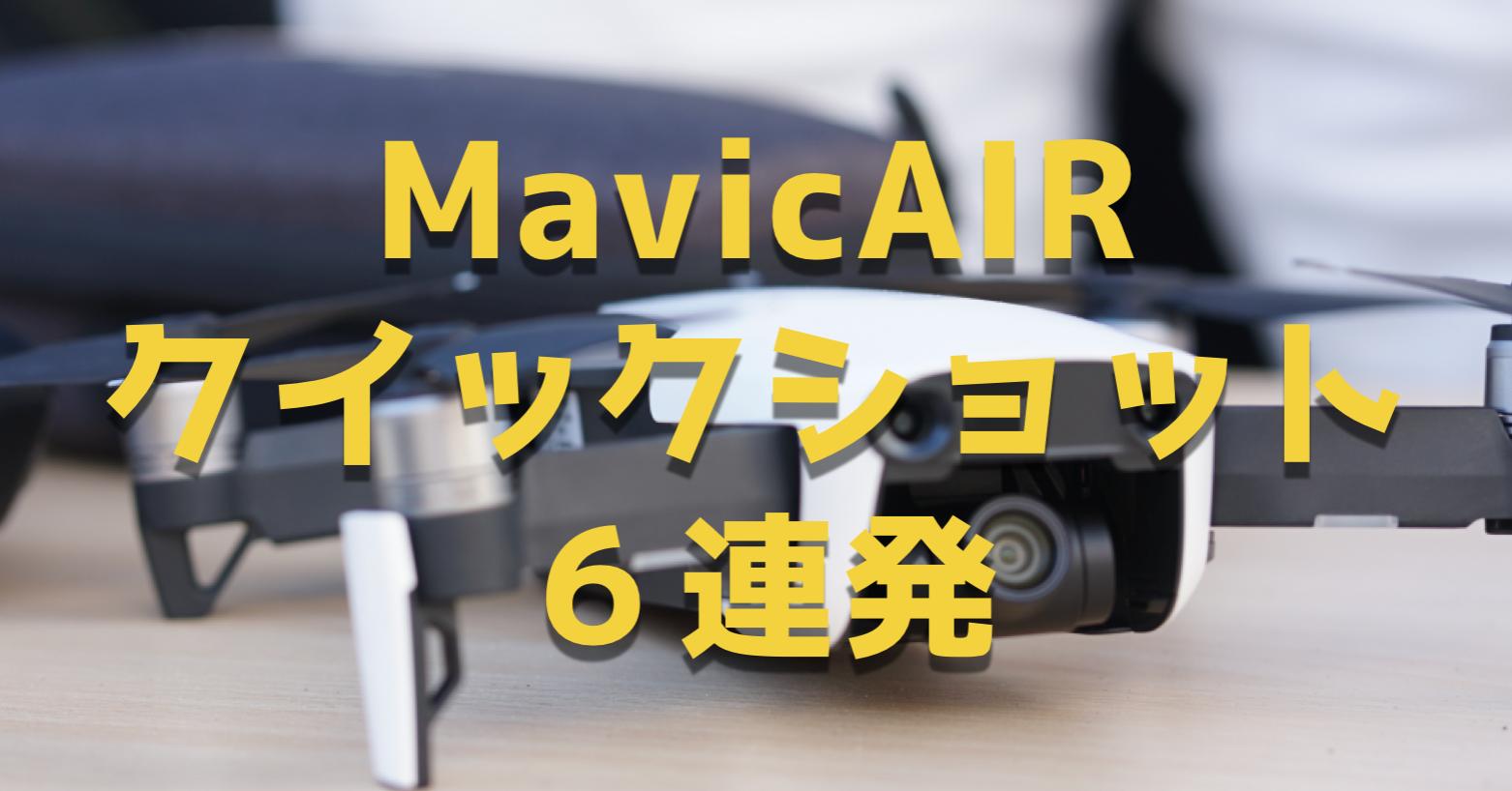 ドローン初心者でもMavicAIRのクイックショット6種でプロ並みの映像を撮影可能!
