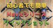 ドローン初心者も簡単!MavicAIR & Mavic 2のクイックショットの撮影方法