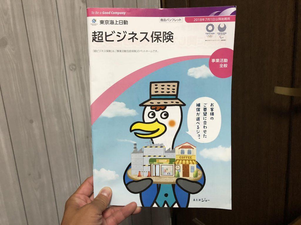 ドローン2年目の保険|仕事で使うなら東京海上の超ビジネス保険がおすすめ!