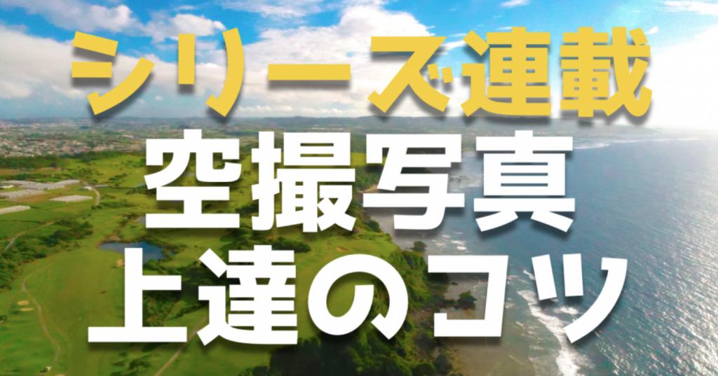 DRONE WALKER|日本一わかりやすいドローン入門