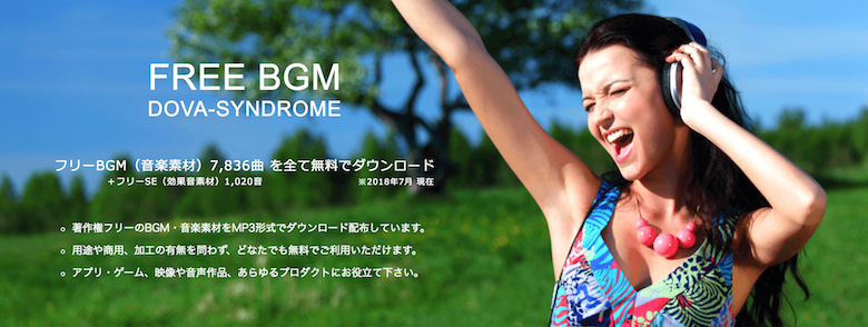 YouTubeや商用利用におすすめ!『無料』のフリーBGM・音楽素材サイト一覧