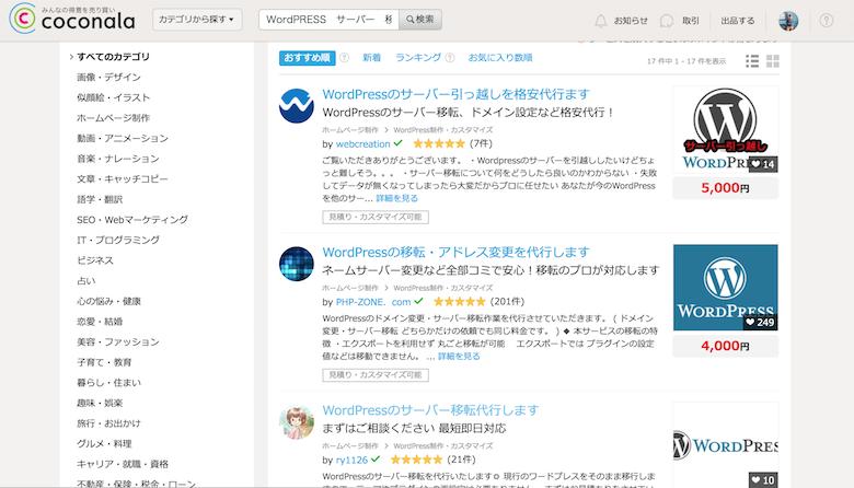 WordPRESSブログをさくらからXサーバーへたった4000円で移行する方法