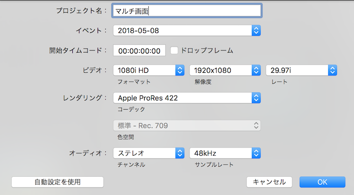Final Cut Pro Xで一つの画面に複数映像を配置するマルチ画面の設定方法