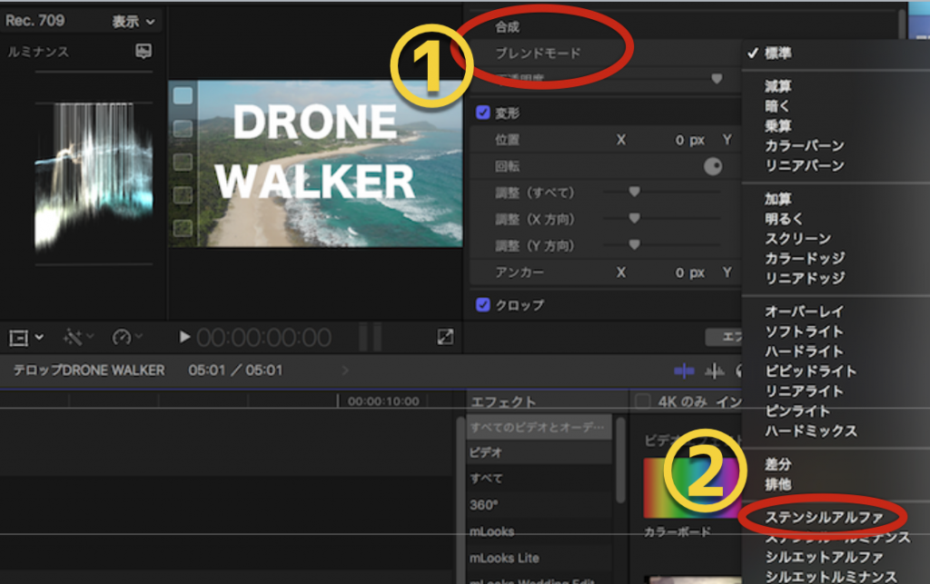 『Final Cut Pro X』で文字と映像を合成した『テロップ』を作る方法