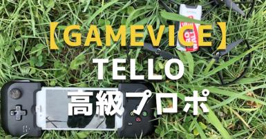 DJI TELLO高級コントローラー『GAMEVICE』おすすめポイントと注意点は?