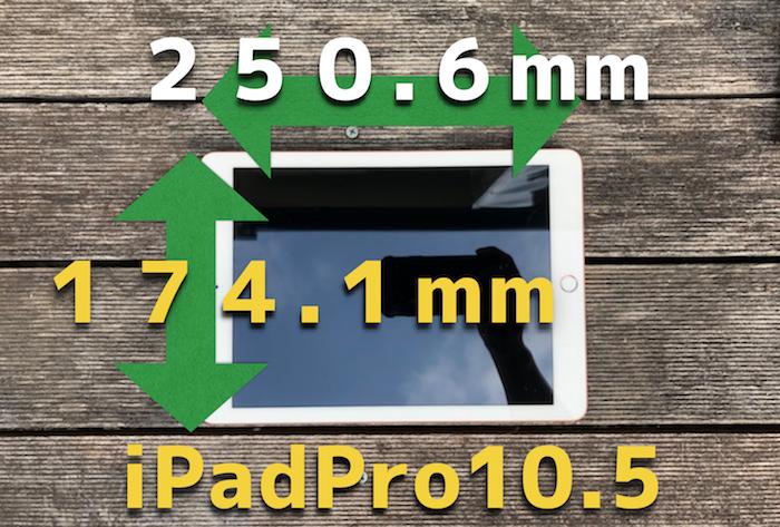 9.7インチでギリ!ドローンのモニターにおすすめのiPadサイズとは!?