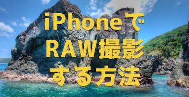 iPhone(スマホ)でRAW写真を撮影する方法と注意点