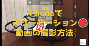 iPhoneでスロモーション動画を撮影する設定方法と注意点