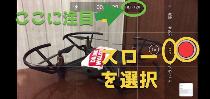 iPhoneでスロモーション動画を撮影する方法と注意点