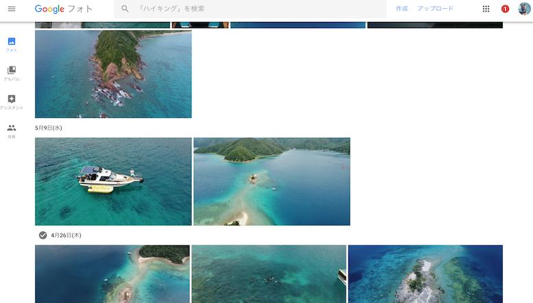 グーグルフォト|写真や動画を保存・共有に便利なクラウドサービス3選の利点と欠点