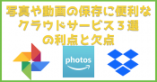 写真や動画の保存・共有に便利なクラウドサービス3選の利点と欠点