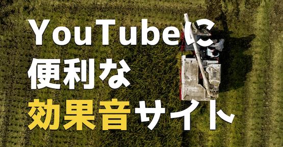 商用利用OK!YouTube・動画編集に使えるフリー効果音のおすすめサイト一覧