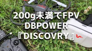 200g未満でFPV!DBPOWERのトイドローン『DISCOVRY』の操縦レビュー!