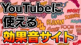 【厳選4サイト】商用利用OK!YouTubeに使えるフリー効果音おすすめサイトまとめ