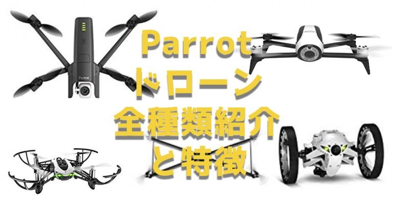 Parrotパロットの全ドローン一覧と特徴を紹介する【Anafi・Mambo等】