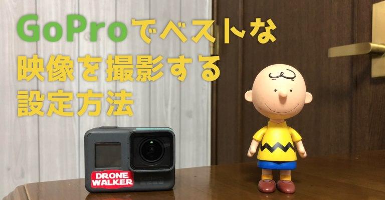 GoPro Hero6,7のPROTUNEでベストな映像撮影を行うおすすめ設定方法を紹介