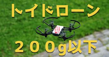 DRONE WALKER(ドローン ウォーカー)|200g以下