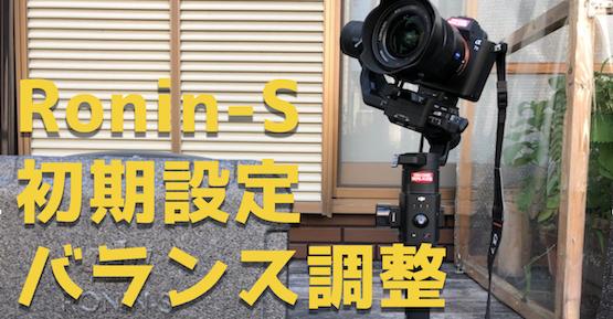 DJIカメラジンバル『RoninS』開封!初期設定とバランス調整方法を紹介