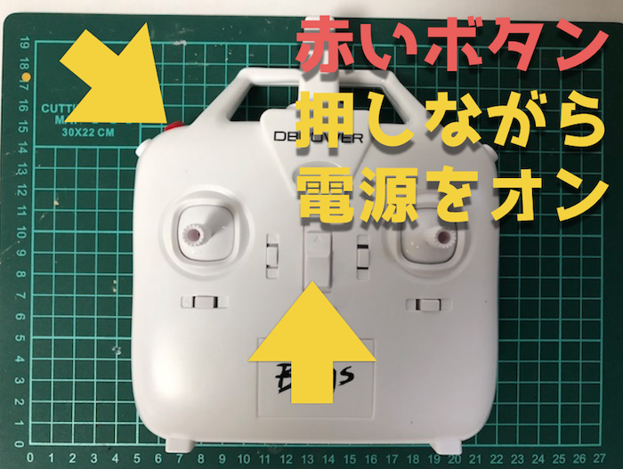 『ドローンレース入門』に1万円台で購入できる『BUGS3』がおすすめ!