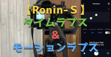 DJIカメラジンバル『Ronin-S』で『タイムラプス&モーションラプス』の撮影方法