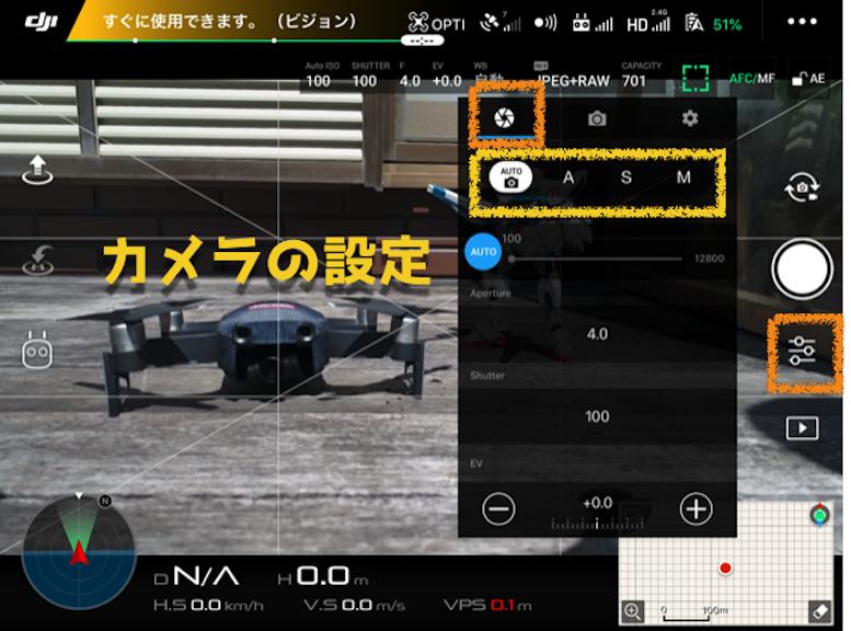 DJIドローン空撮『DJI GO4』カメラの設定項目を徹底的に解説する
