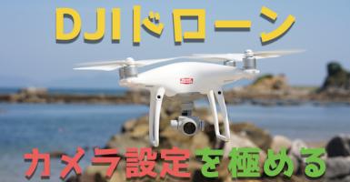 DJIドローンのカメラを極める!『DJI GO4』アプリ設定項目を徹底解説する