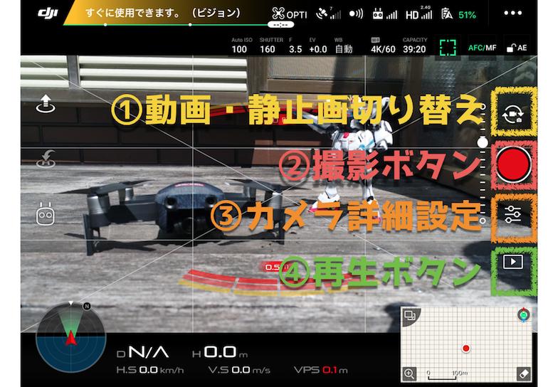 DJI社の空撮用ドローンの『カメラ』の設定を極める方法